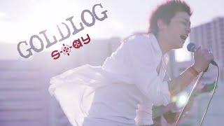 [MV]s+ay(ステイ)「GOLDLOG」