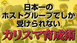 【年商100億の研修】日本一のホストグループ開催の特別研修に潜入。カリスマホスト必須能力「話を聴く力」groupdandy 【TDL 研修プロジェクト】