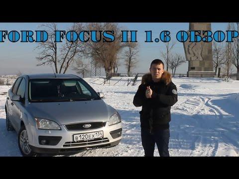 Форд Фокус 2 Обзор от владельца