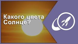 Какого цвета Солнце? [Fraser Cain]