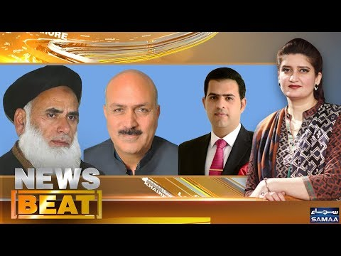 Youm-e-Shohada Police | News Beat | Paras Jahanzeb | SAMAA TV | 04 August 2018