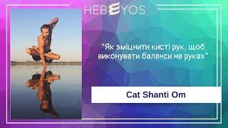 """Вебинар с Cat Shanti Om: """"Как укрепить кисти рук, чтобы выполнять балансы на руках"""""""