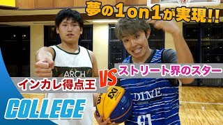 【バスケ1on1】杉本天昇 vs KYONOSUKE!大学とストリートバスケのトップスコアラーが激突! DIME x CSParkコラボ後編