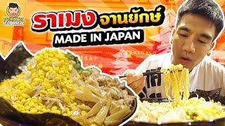 ราเมง จานยักษ์ Made in Japan | PEACH EAT LAEK