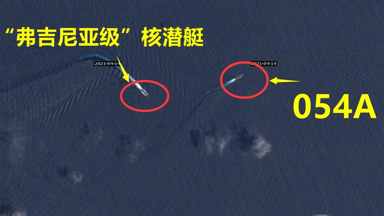 "054A在南海抓到""大魚"",疑似逼出美軍核潛艇,外網瘋傳衛星圖片【强国军事】"