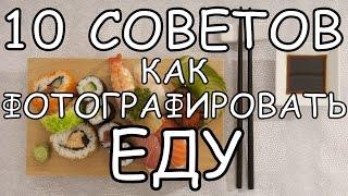 видео Как правильно фотографировать еду