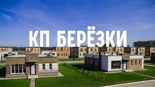 Коттеджный поселок БЕРЕЗКИ. Загородная недвижимость Новосибирска. Строительство дома