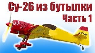 видео: Бутылочная технология. Пилотажник Су-26. 1 часть | Хобби Остров.рф