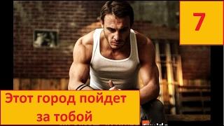 Этот город пойдет за тобой 7 серия на русском