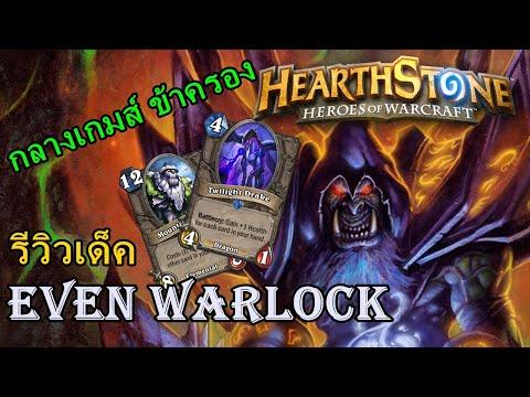 Hearthstone เด็คเด็ดเจ็ดดาว : Even Warlock