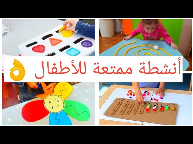 أنشطة متنوعة للأطفال من عمر ٣ سنوات Activities For Children Youtube