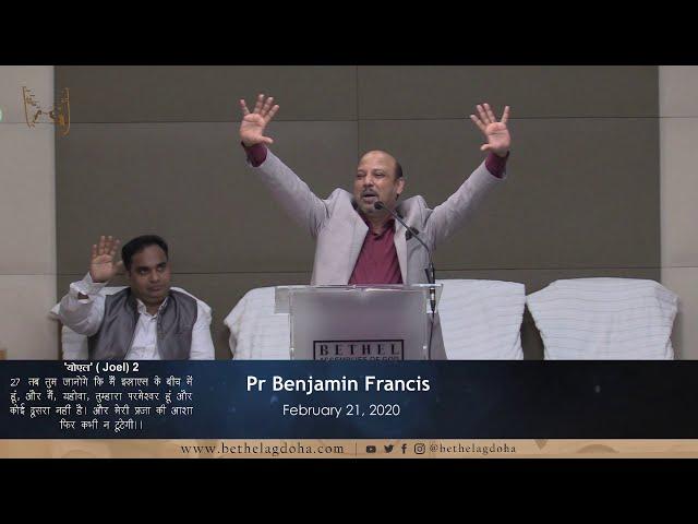 Pr Benjamin Francis   Hindi Sermon   21 February 2020