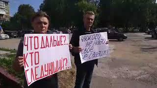 Жители Пашино вышли на пикет против выселения из квартир