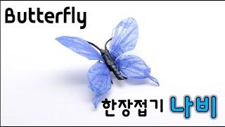 종이접기 나비 곤충 한…