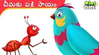 చీమకు పక్షి సాయం | తెలుగు కథలు | Ant and Dove TELUGU Stories for Kids - KidsOneTelugu