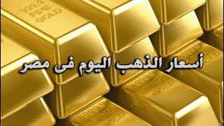انخفاض أسعار الذهب اليوم الخميس 8-11-2018  - فرصة للشراء