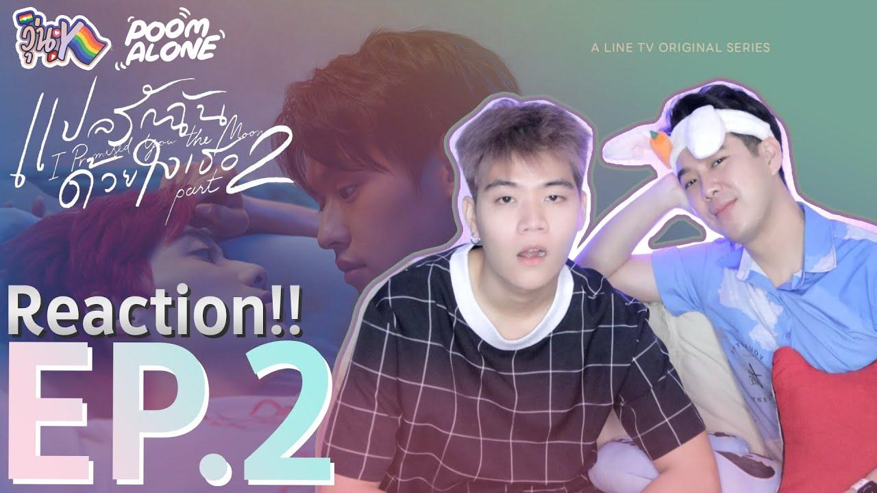 วุ่นY Recap+Mini Reaction !! EP.2 แปลรักฉันด้วยใจเธอ Part.2 l POOM ALONE