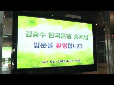 한국은행 김중수 총재 부산지역 총액한도대출자금 수혜업체 및 부산진해경제자유구역청 방문