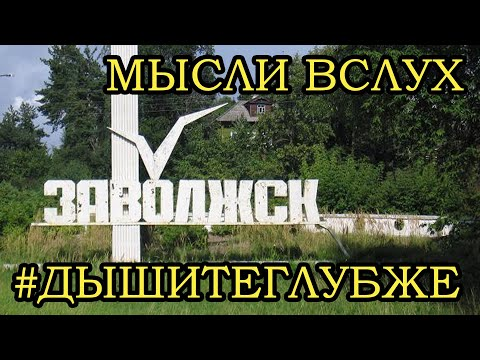 Запах в Заволжске. Химзавод. Реакция властей. #Дышитеглубже