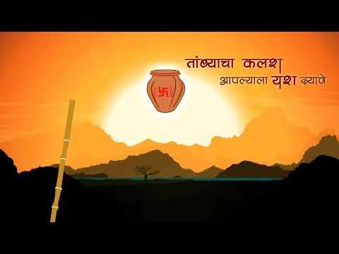 Gudi Padwa and Gudi Decoration Meaning With Wishes - Mumbai