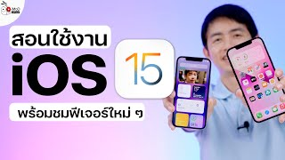 สอนใช้ iOS 15 พร้อม รีวิว iOS 15 มีอะไรใหม่ให้ใช้งานบ้าง