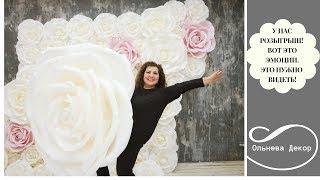 """Розыгрыш Гигантской розы  это нужно видеть!!! МК """"Большие цветы для бизнеса"""" от Ольги Ольневой"""