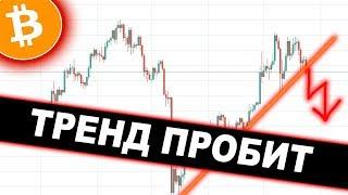 Криптовалюта Биткоин Прогноз — ТРЕНД по Bitcoin ПРОБИТ?!