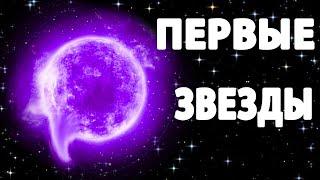 ЭТО перевернет ВАШЕ представление! Почему мы не видим первые звезды Вселенной?