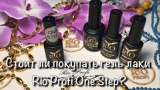 Стоит ли покупать однофазные гель лаки One Step Rio Profi?| gel polishes in One Step Rio Profi