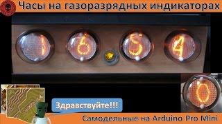 Самодельные часы на газоразрядных индикаторах ИН-1 и Arduino Pro Mini (суфлер)