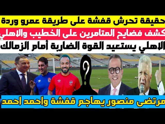 كشف المستور في تحرش قفشة على طريقة عمرو وردة والمتامرين على الخطيب والاهلي ومرتضى منصور يهاجم قفشة
