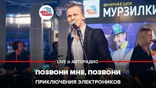 🅰️ Приключения Электроников - Позвони Мне, Позвони (LIVE @ Авторадио)