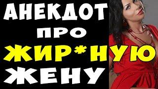 АНЕКДОТ про ЖиРрную Жену в Постели Самые Смешные Свежие Анекдоты