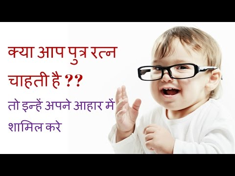 How to conceive Baby Boy in Hindi/ Food to conceive Baby Boy