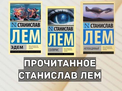 Станислав ЛЕМ/Солярис. Эдем. Непобедимый - классическая фантастика