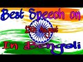১৫ই আগস্ট , স্বাধীনতা দিবসের বক্তব্য/15th August , Speech on Independenc Day