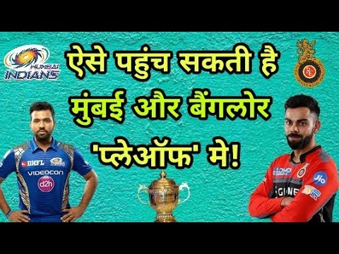 IPL 2018: Mumbai Indians and Royal Challengers Bangalore can qualify Playoffs   Cricket News Today