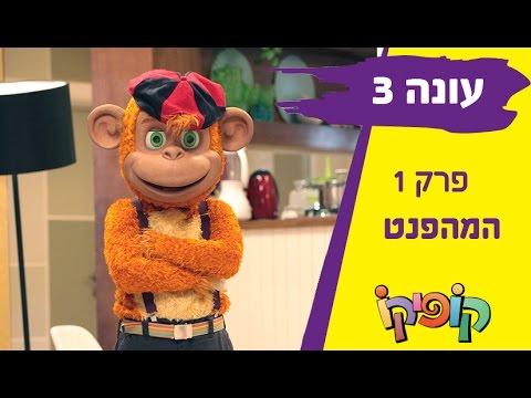 קופיקו עונה 3 פרק 1   המהפנט