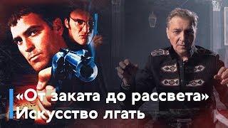 Александр Невзоров о фильме «От заката до рассвета»