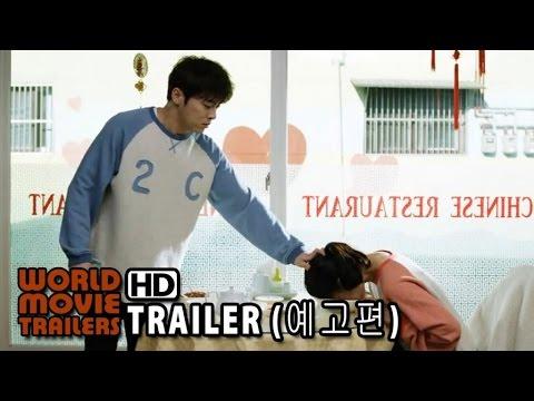 나의 사랑 나의 신부 (My Love My Bride, 2014) 예고편 (Trailer)