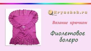 Вязание крючком фиолетового болеро (Crochet purple bolero)