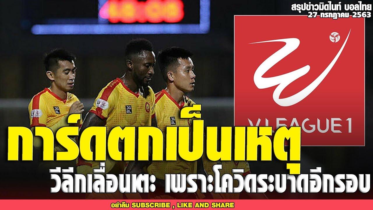 """ข่าวมิดไนท์ เที่ยงคืน ฟุตบอลไทย เวียดนามการ์ดตกเจอไวรัส""""น็อก,เช็กคะแนนเจลีกนัดที่7,ศรีสะเกษอาจยุบ"""