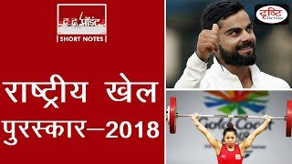 National Sports Award 2018 - To The Point
