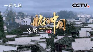 安徽:寻访历史悠长的气韵 见证科技铸就的辉煌《航拍中国》第三季《一同飞越》第二集 | CCTV纪录