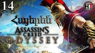 Assassin's Creed  Odyssey Մաս 14 Հայերեն