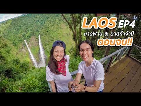 Laos Travel Vlog EP4 ลาวใต้ 4 วัน 3 คืน ตามติดชีวิตชะนี ตาดฟาน ตาดถ้ำจำปี เมืองปากเซ - Mai diary