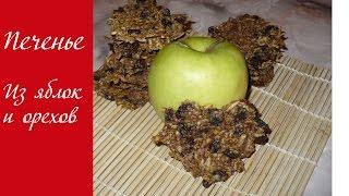 Печенье из яблок и орехов  Полезные сладости