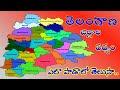 Telangana 31 district poem By దన్నారం శ్రీనివాస్ మహరాజ్