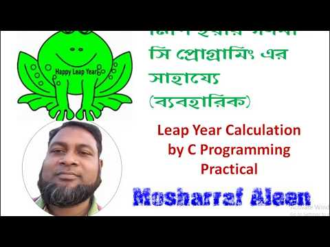 Leap Year Calculation by C Programming Practical