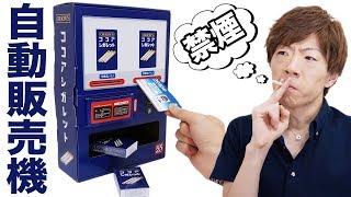 禁煙できる自販機、見つけました! thumbnail